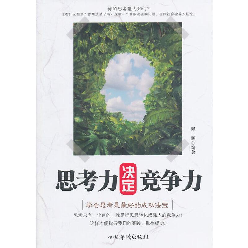 《思考力决定竞争力》(释颢.)【简介