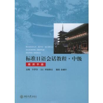 标准日语会话教程 中级(教师手册)