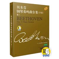 贝多芬钢琴奏鸣曲全集(35首)卷1附CD一张