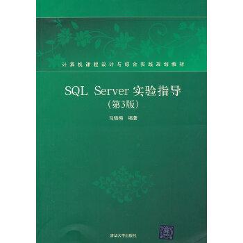 SQL Server实验指导