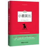 小鹿斑比( 彩色珍藏本)(这是一本教育孩子勇敢、独立、乐观的书。小学生语文新课标必读丛书。)