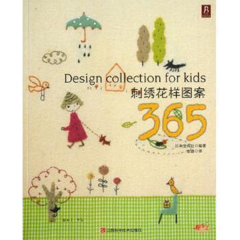 《刺绣花样图案365》日本宝库社|译者:金璐
