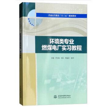 """环境类专业燃煤电厂实习教程(普通高等教育""""十三五""""规划教材)"""