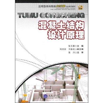 混凝土结构设计原理_混凝土结构设计原理电子书在线