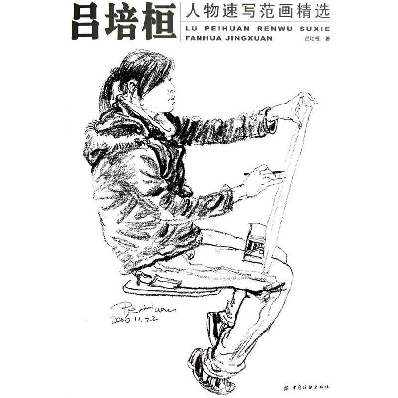 吕培桓人物速写范画精选