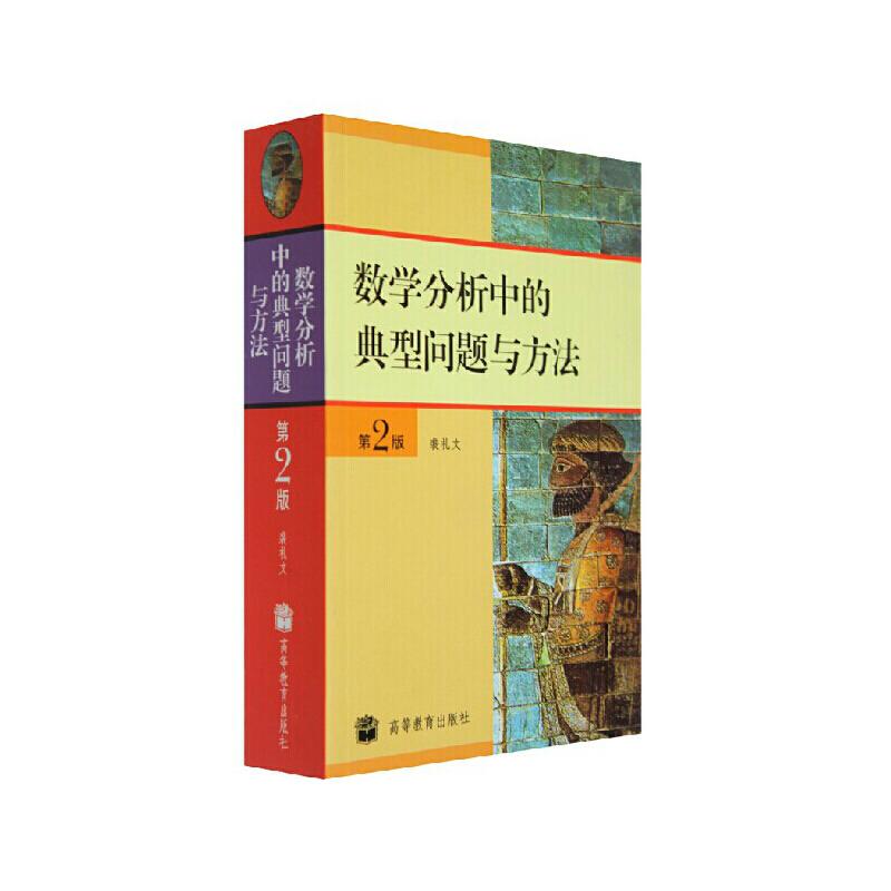 《高教 数学分析中的典型问题与方法 第2版 裴
