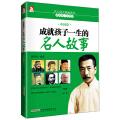 《成就孩子一生的名人故事》(中国卷)