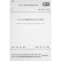 GB50116-2013火灾自动报警系统设计规范