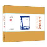 赏读版丰子恺儿童漫画集・子恺漫画(精装)