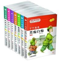 丁丁当当(全7册)曹文轩系列儿童文学