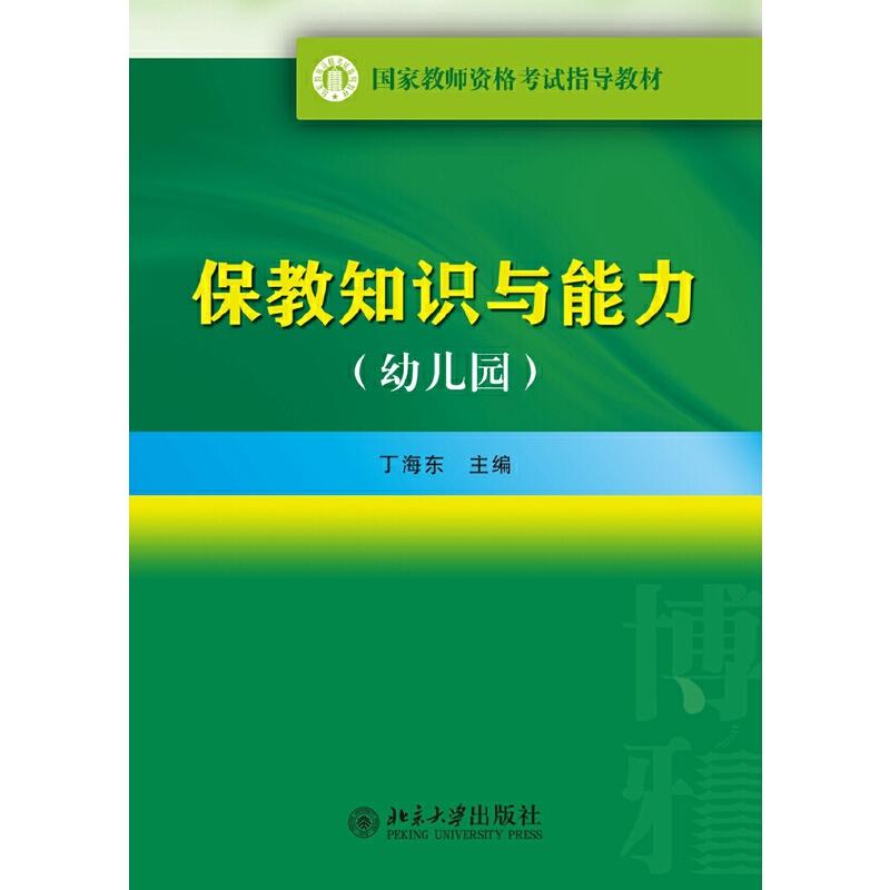 《保教知识与能力(幼儿园)教师资格证考试用书》