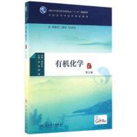有机化学(第2版/本科中医药类/配增值)赵骏,康威人民卫生出版社9787117225236