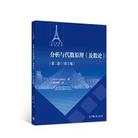 分析与代数原理 (及数论) (第二卷)(第2版)