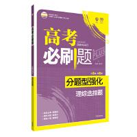 2018新版 高考必刷题分题型强化 理综选择题 理想树67高考自主复习