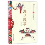中国俗文化丛书・漫话风筝