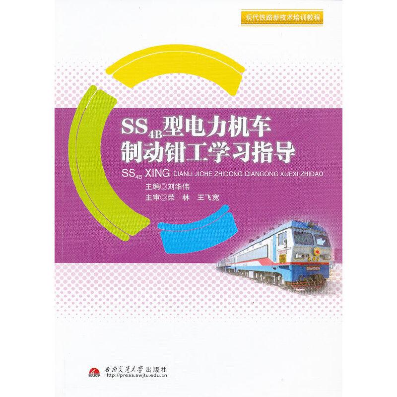 《SS4B型电力机车制动洁具学习指导》(刘华伟符号钳工图纸图片