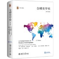 全球史学史(第二版)