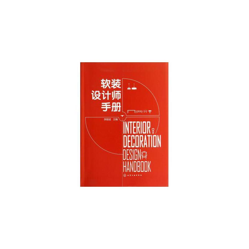 软装设计师手册 正版 李银斌