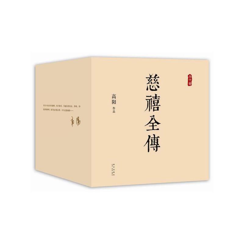 慈禧全传(全十册)(一部将改变你人生格局的史诗巨著)
