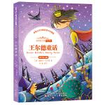 王尔德童话 世界文学大师名著少年精选
