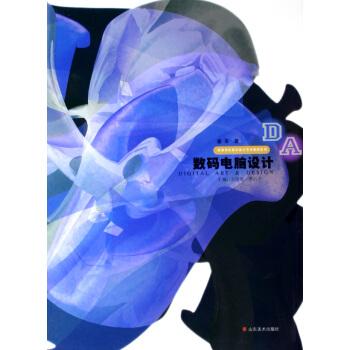 数码电脑设计 姜军 9787533021153