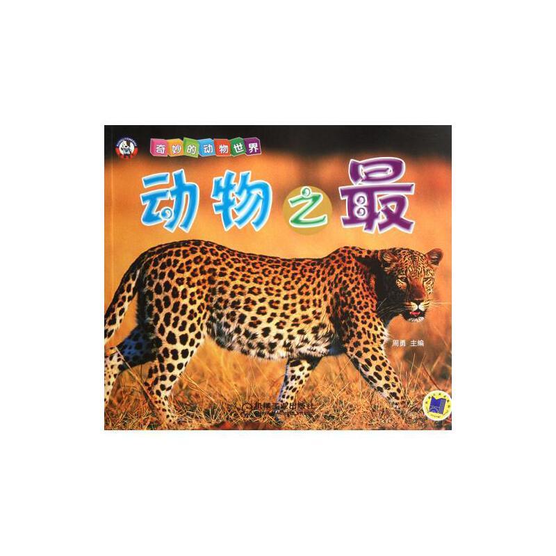 动物之*/奇妙的动物世界 少儿 周勇 正版书籍