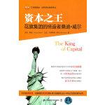 资本之王(The King of Capital)