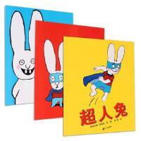 正版超人兔/蒲蒲兰绘本馆+我不要去幼儿园+臭巴巴超人兔系列3册辑图书3-6岁儿童图书绘本