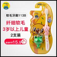 青蛙宝贝系列1 1 3B儿童牙刷×2(颜 色    赠 品 随 机)