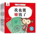 兒童財商培養繪本(8冊)