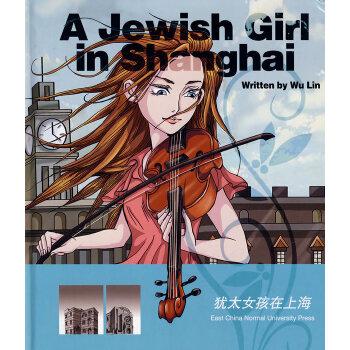 犹太女孩在上海