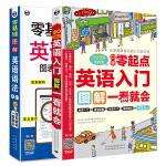 零基础 图解英语语法入门 图表解构+零起点 英语入门图解一看就会(2册套装)
