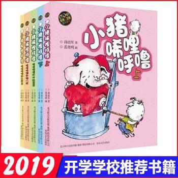 小猪唏哩呼噜(彩色注音版套装5册)