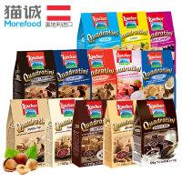 奥地利进口 莱家 粒粒威化饼干220g起 巧克力夹心威化饼干休闲零食品