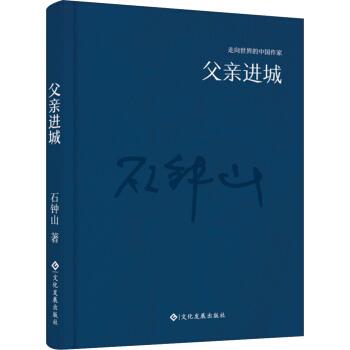"""""""走向世界的中国作家""""文库:父亲进城(精装)"""