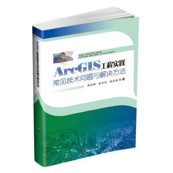 ArcGIS工程实践常见技术问题与解决方法
