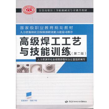 高级焊工工艺与技能训练(第二版)