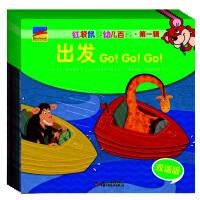 红袋鼠婴幼儿认知小百科 英语启蒙读物  (双语版)第一辑