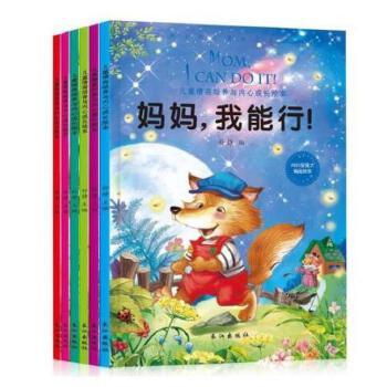 精美手绘本 性格习惯培养 可爱动物形像 情商教育童话书幼儿园儿童