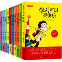 全套10册成长励志系列 爸妈不是我的佣人 学习可以很快乐小学生课外阅读书籍 五四一二三年级课外书必读儿童读物7-8-1