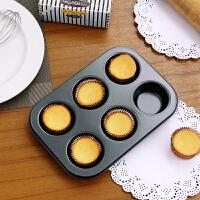 【可货到付款】欧润哲 圆形六连小蛋糕模具 小号蛋挞模具 烘焙工具