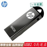 【支持礼品卡+高速USB2.0包邮】HP惠普 V220w 64G 优盘 64GB 金属商务U盘