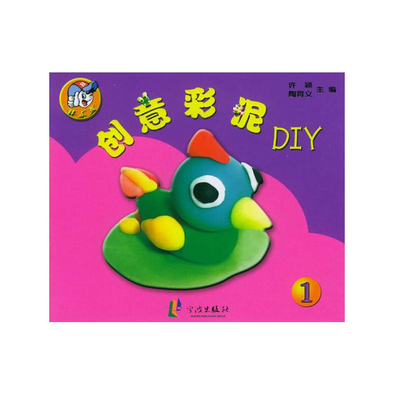 《创意彩泥diy1:动物乐园——棒小孩》(许颖)【简介