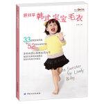 跟我学韩式宝宝毛衣