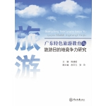 广东特色旅游教育与旅游目的地竞争力研究