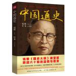 中国通史(史学大家钱穆《国史大纲》课堂版,六十年后首次完整面世!)