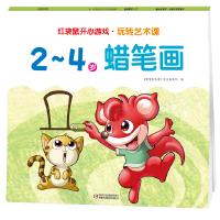 红袋鼠开心游戏・玩转艺术课 2-4岁蜡笔画2-4岁蜡笔画