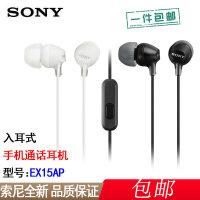 【支持礼品卡+送绕线器包邮】Sony/索尼 MDR-EX15AP 耳机 入耳式耳麦 智能手机通话耳机/黑白色