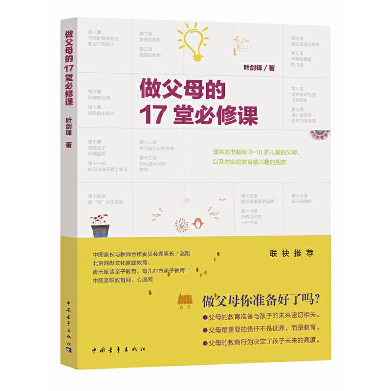 做父母的17堂必修课谨将此书献给0-10岁儿童的父母,以及对家庭教育感兴趣的朋友