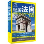 畅游法国(升级版)
